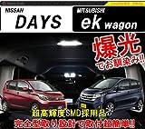 超激明 日産 デイズ(DAYS) 三菱 ekワゴン(ek wagon) LED ルームランプセット 3chip SMD全使用 フロントリアランプ