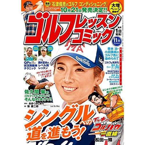 ゴルフレッスンコミック 2016年 11月号 [雑誌]