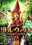 リトル・ウィッチ ?空飛ぶ魔女と森の秘密? [DVD]