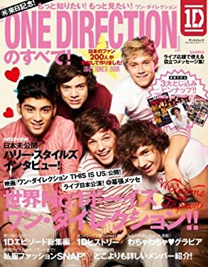 One Directionのすべて! (SAN-EI MOOK)