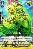 【 カードファイト!!ヴァンガード】 サイキック・バード C《 神秘の預言者 》 eb07-034