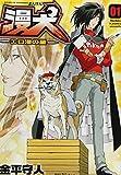漫犬~エロ漫の星~ / 金平 守人 のシリーズ情報を見る