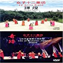 12 Girls Band - Live At Budokan Japan 2004 (2 Discos) (Bonc) [DVD]