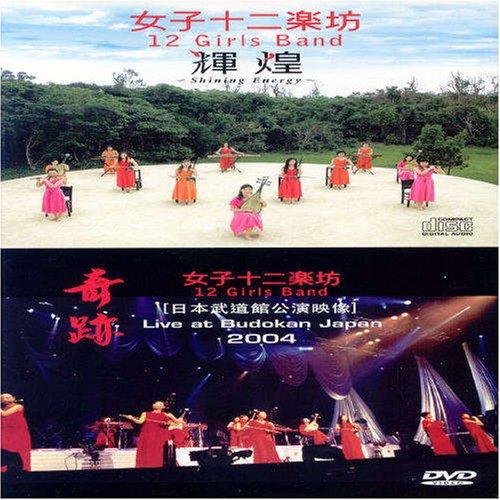 TWELVE GIRLS BAND LIVE AT BUDOKAN JAPAN CONCERT DVD preview 0