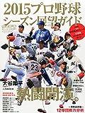 プロ野球2015開幕展望号 2015年 4/5 号 [雑誌]: 週刊ベースボール 別冊
