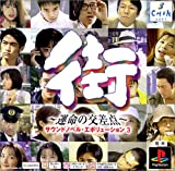 PS one Books 街〜運命の交差点〜 サウンドノベル・エボリューション3
