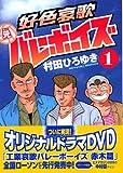 好色哀歌元バレーボーイズ 1 (ヤングマガジンコミックス)