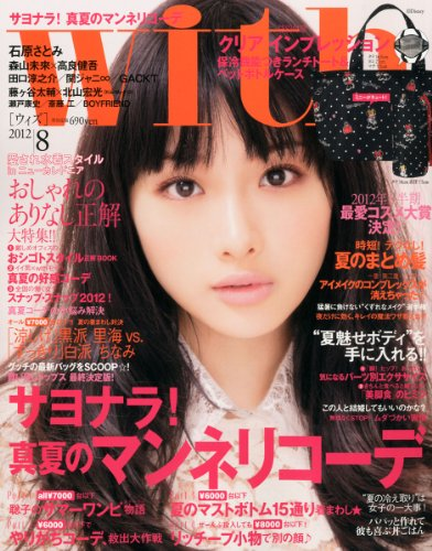 with (ウィズ) 2012年 08月号 [雑誌]