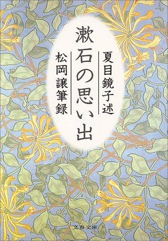 漱石の思い出 (文春文庫) -