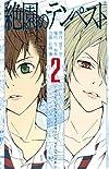 絶園のテンペスト 2 (ガンガンコミックス)