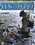 週刊 日本の魚釣り 2012年 10/10号 [分冊百科]