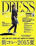 DRESS (ドレス) 2015年 08月号 [雑誌]