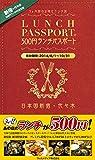 ランチパスポート新宿版 (ランチパスポートシリーズ)