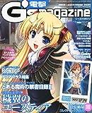 電撃 G's magazine (ジーズ マガジン) 2011年 04月号 [雑誌]