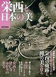 栄西と日本の美 (洋泉社MOOK)