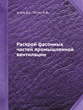 img - for Raskroj Fasonnyh Chastej Promyshlennoj Ventilyatsii (Russian Edition) book / textbook / text book