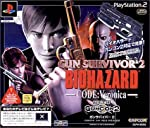 GUN SURVIVOR 2 BIOHAZARD-CODE:Veronica- WITH ガンコン2