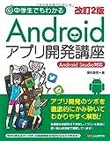 改訂2版 中学生でもわかる Androidアプリ開発講座