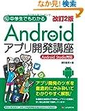 ���2�� ���w���ł��킩�� Android�A�v���J���u��