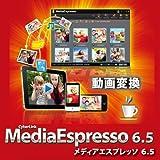 MediaEspresso 6.5 [ダウンロード]