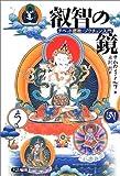 叡智の鏡―チベット密教・ゾクチェン入門