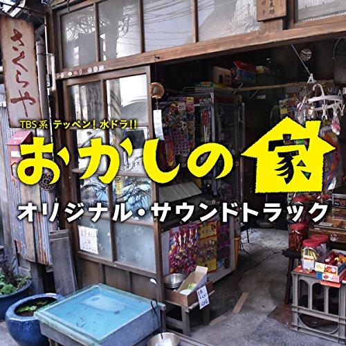 TBS系 テッペン!水ドラ!!「おかしの家」オリジナル・サウンドトラック