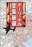 日米全調査 ドーリットル空襲秘録 (ARIADNE MILITARY)