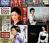 長山洋子 PVカラオケ集<本人歌唱・本人映像・音多カラオケDVD>[DVD]