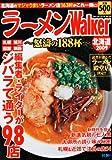 ウォーカームック ラーメンWalker北海道 2009 61802-34 (ウォーカームック 133) (ウォーカームック 133)