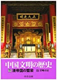 中国文明の歴史〈9〉清帝国の繁栄 (中公文庫)
