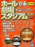 ぴあホール・劇場・スタジアムハンディ 関西・東海版 最新[版 (ぴあMOOK関西)