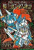新装版 SDガンダム外伝 騎士ガンダム物語 アルガス騎士団編+光の騎士編: KCDX