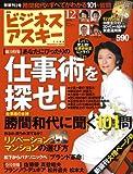 月刊 ビジネスアスキー 2008年 12月号 [雑誌]