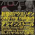 「anim.o.v.e」のベスト盤がリリース、田村ゆかり参加のPVも収録