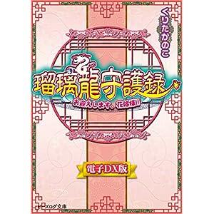 瑠璃龍守護録12 お迎えします、花嫁様!! 電子DX版<瑠璃龍守護録> (ビーズログ文庫)