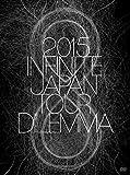 2015 INFINITE JAPAN TOUR –DILEMMA-(初回限定盤 DVD)