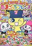 ぷっちぐみ増刊 たまごっちフレンズ Vol.1 2012年 05月号 [雑誌]