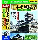 日本名城紀行〈古城の魅力〉