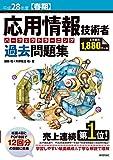平成28年度【春期】応用情報技術者 パーフェクトラーニング過去問題集 (情報処理技術者試験)