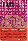 神紋―神社の紋章 (1974年)