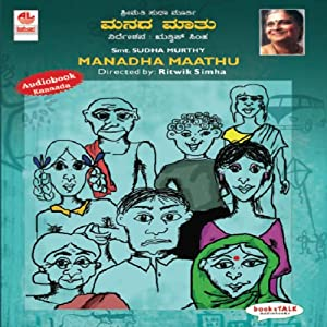 Manada Mathu Audiobook