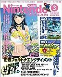 Nintendo DREAM (ニンテンドードリーム) 2016年3月号