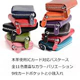 【Ahorita】アオリッタ 全11色 レディース メンズ 本革 レザー I.Cカード対応 小銭入れ パスケース じゃばら