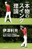 伊澤利光 ゴルフ 本物のスイング理論