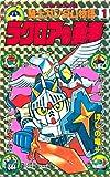 SDガンダム外伝 騎士ガンダム物語(1) (コミックボンボンコミックス)
