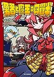 勇者と魔王の四畳半 (REXコミックス)