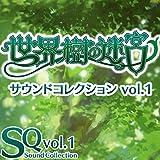 世界樹の迷宮 サウンドセレクション vol.1