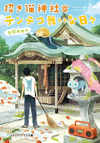 招き猫神社のテンテコ舞いな日々 (メディアワークス文庫) -