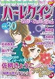 ハーレクイン 名作セレクション vol.30 (ハーレクインコミックス)