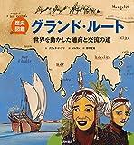 歴史図鑑 グランド・ルート―世界を動かした通商と交流の道
